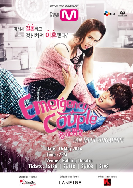 Emergency Couple Poster 210414