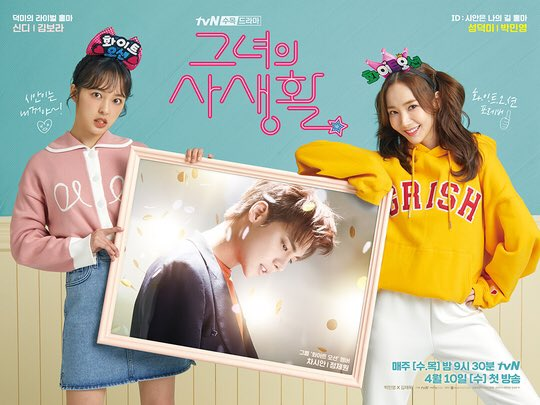 tvN Asia's 24-hour Expressed Drama Her Private Life Releases